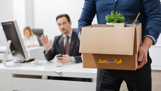 چرا شرکت را ترک می کنم؟