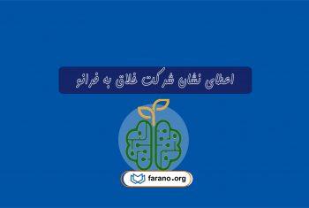 اعطای نشان شرکت خلاق به فرانو